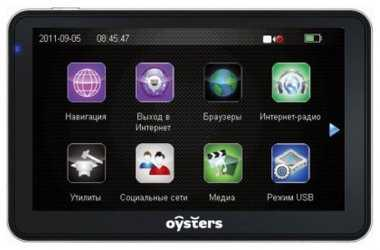 Oysters навигатор chrom 6000 3g